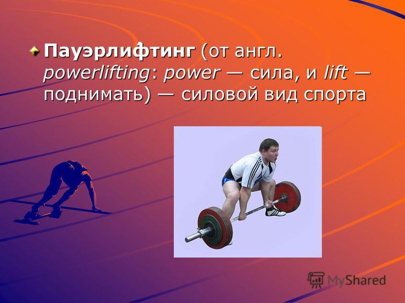 Пауэрли́фитинг (от англ. powerlifting: power сила, и lift поднимать) силовой вид спорта
