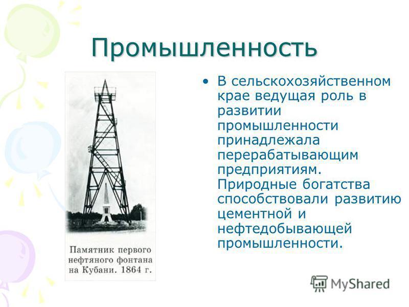 Промышленность В сельскохозяйственном крае ведущая роль в развитии промышленности принадлежала перерабатывающим предприятиям. Природные богатства способствовали развитию цементной и нефтедобывающей промышленности.