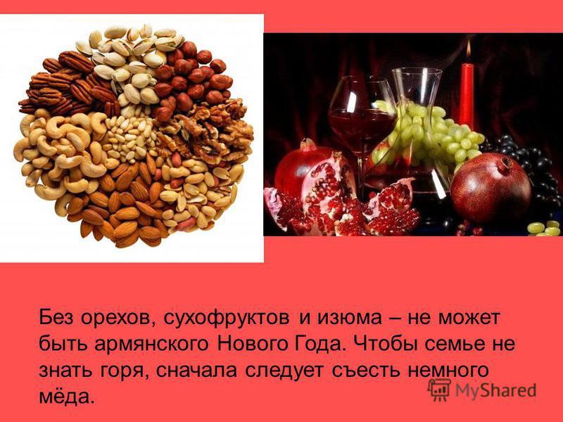 Без орехов, сухофруктов и изюма – не может быть армянского Нового Года. Чтобы семье не знать горя, сначала следует съесть немного мёда.