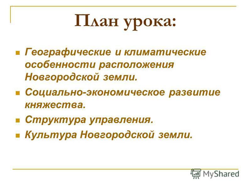 Культура Новгородской земли.