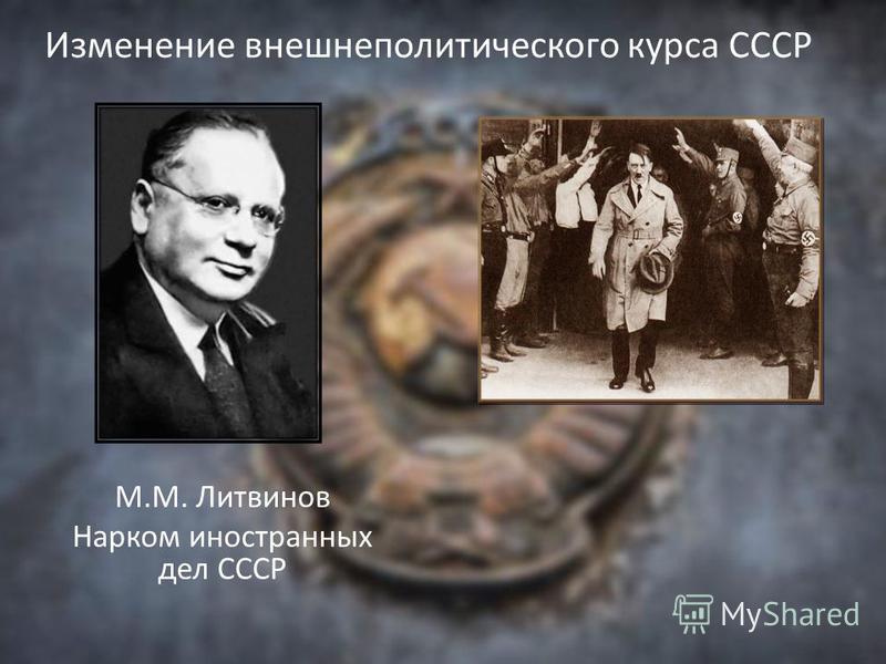 Изменение внешнеполитического курса СССР М.М. Литвинов Нарком иностранных дел СССР