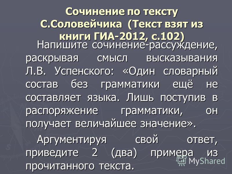 сочинение рассуждение м.в исаковского
