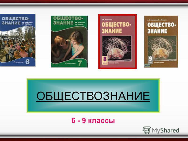 ОБЩЕСТВОЗНАНИЕ 6 - 9 классы