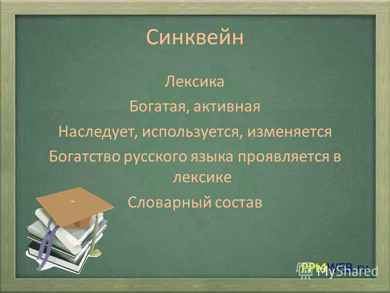 Синквейн Лексика Богатая, активная Наследует, используется, изменяется Богатство русского языка проявляется в лексике Словарный состав