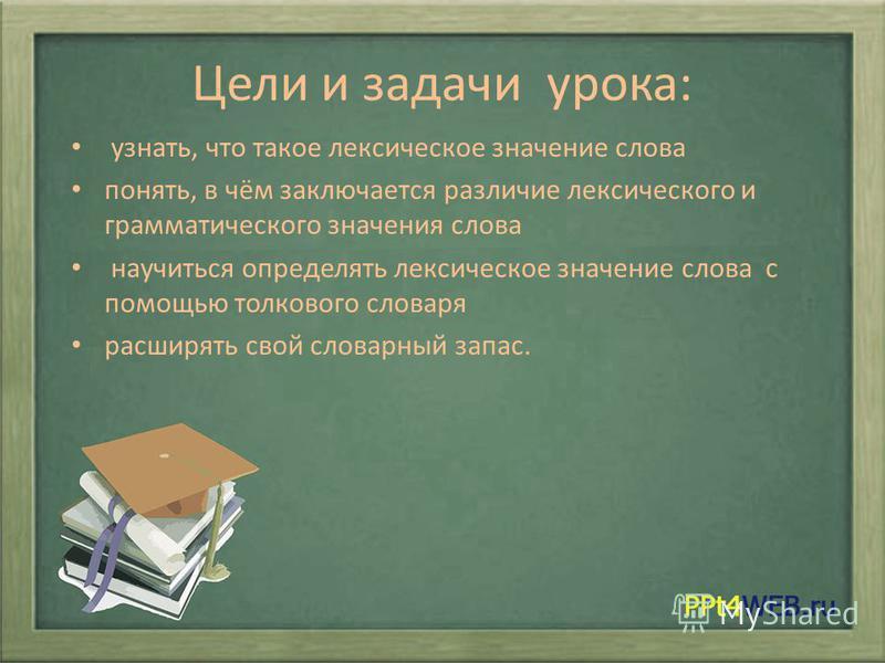 Цели и задачи урока: узнать, что такое лексическое значение слова понять, в чём заключается различие лексического и грамматического значения слова научиться определять лексическое значение слова с помощью толкового словаря расширять свой словарный за
