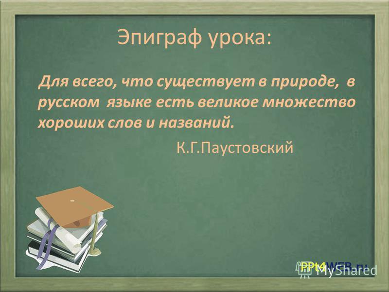 Эпиграф урока: Для всего, что существует в природе, в русском языке есть великое множество хороших слов и названий. К.Г.Паустовский