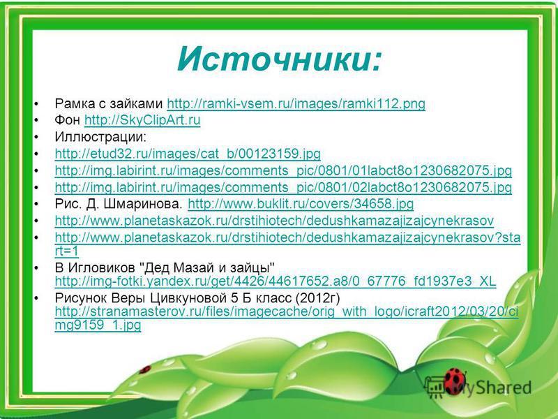 Источники: Рамка с зайками http://ramki-vsem.ru/images/ramki112.pnghttp://ramki-vsem.ru/images/ramki112. png Фон http://SkyClipArt.ruhttp://SkyClipArt.ru Иллюстрации: http://etud32.ru/images/cat_b/00123159. jpg http://img.labirint.ru/images/comments_