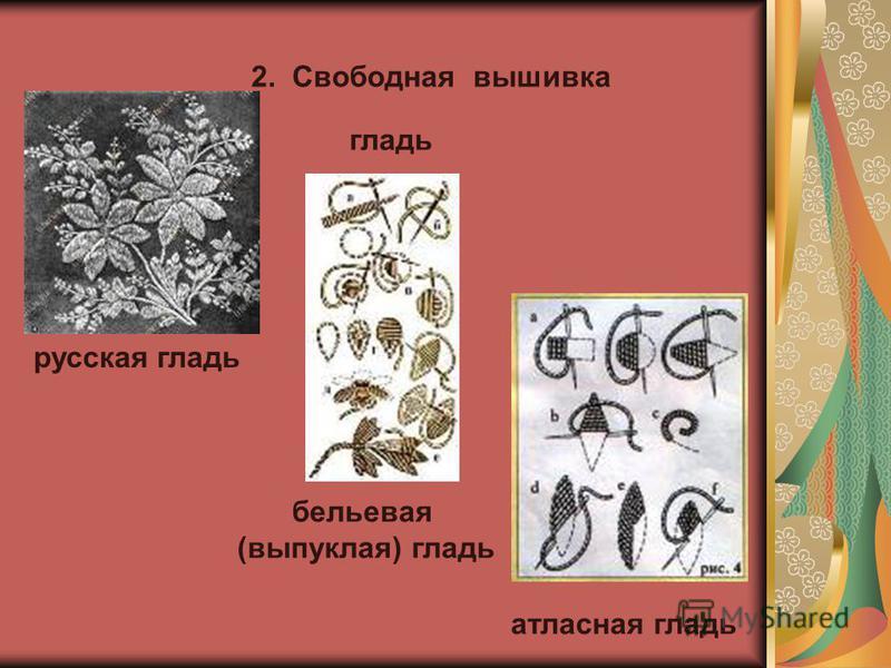 2. Свободная вышивка гладь бельевая (выпуклая) гладь атласная гладь русская гладь