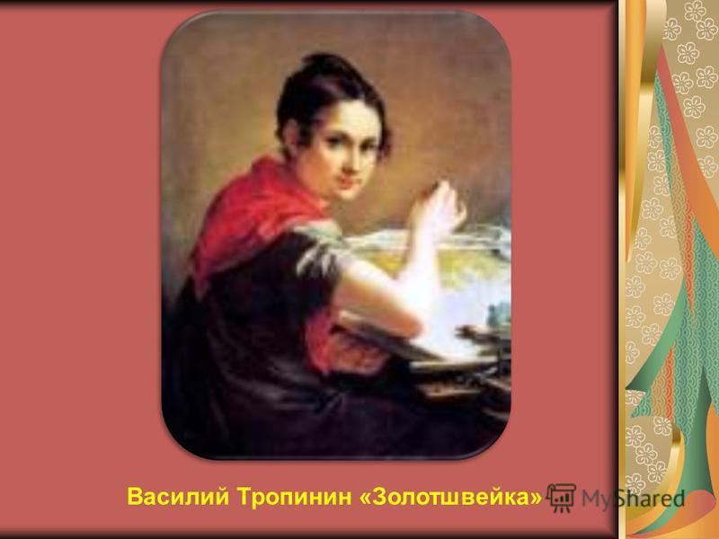 Василий Тропинин «Золотшвейка»