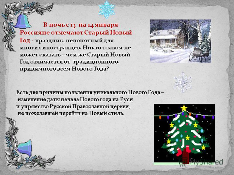 В ночь с 13 на 14 января Россияне отмечают Старый Новый Год - праздник, непонятный для многих иностранцев. Никто толком не может сказать – чем же Старый Новый Год отличается от традиционного, привычного всем Нового Года? Есть две причины появления ун