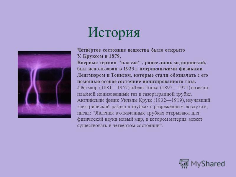 История Четвёртое состояние вещества было открыто У. Круксом в 1879. Впервые термин