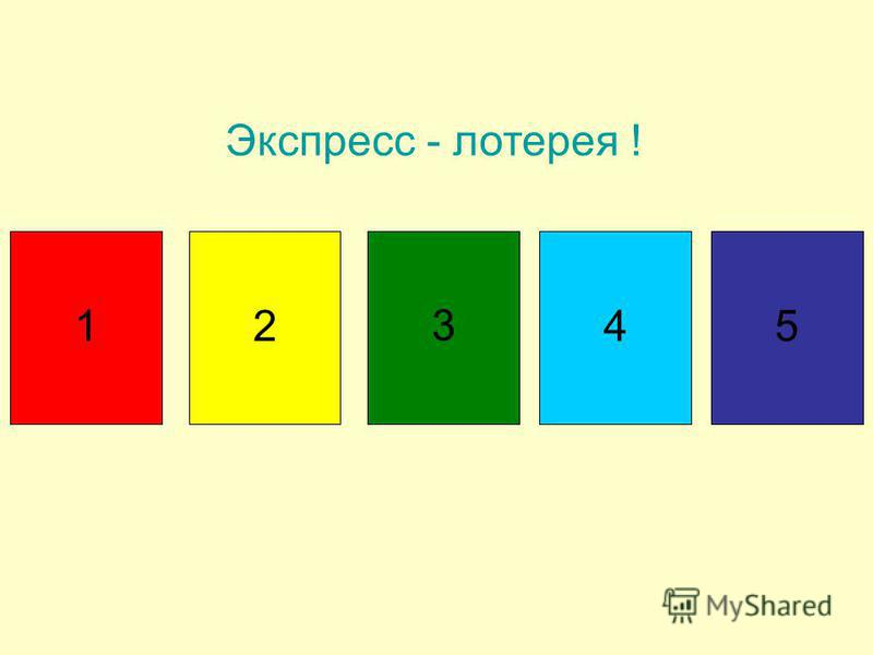 Экспресс - лотерея ! 12 3 45