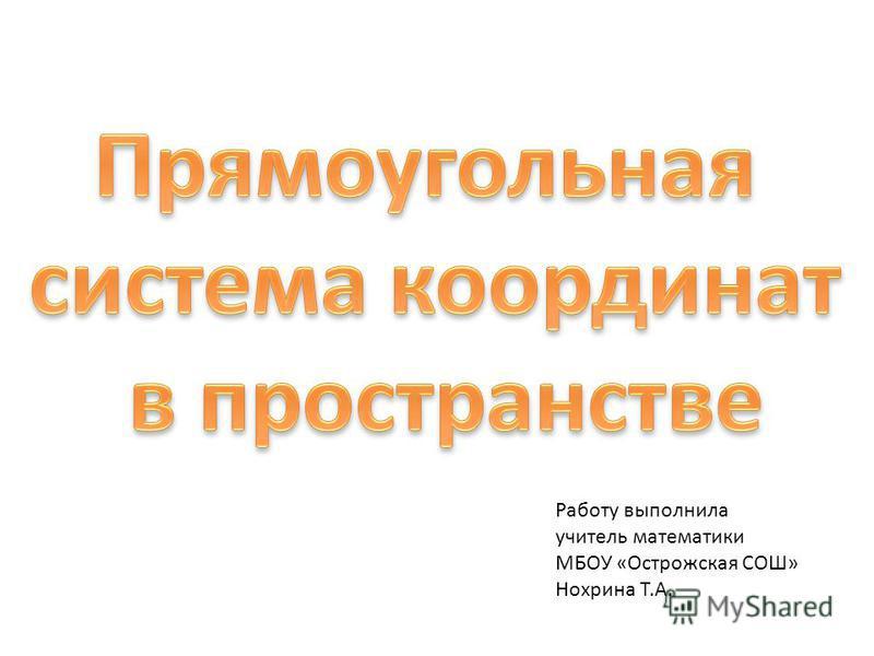 Работу выполнила учитель математики МБОУ «Острожская СОШ» Нохрина Т.А.