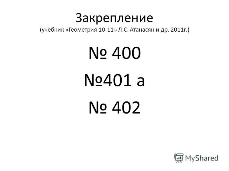 Закрепление (учебник «Геометрия 10-11» Л.С. Атанасян и др. 2011 г.) 400 401 а 402