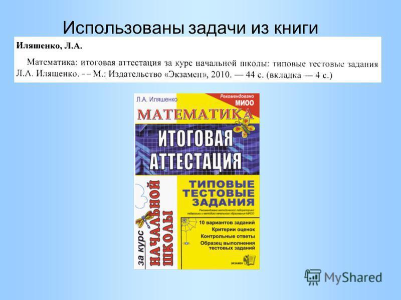 Использованы задачи из книги