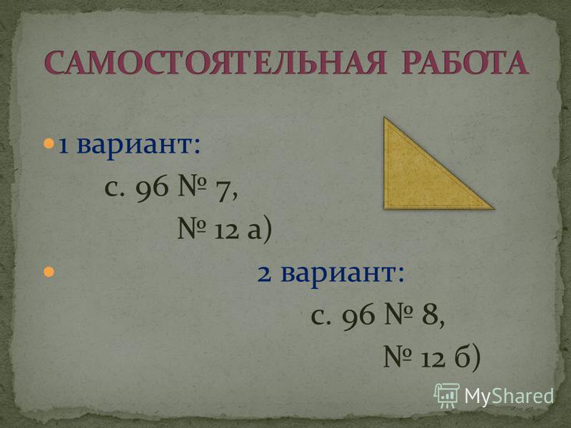 1 вариант: с. 96 7, 12 а) 2 вариант: с. 96 8, 12 б)