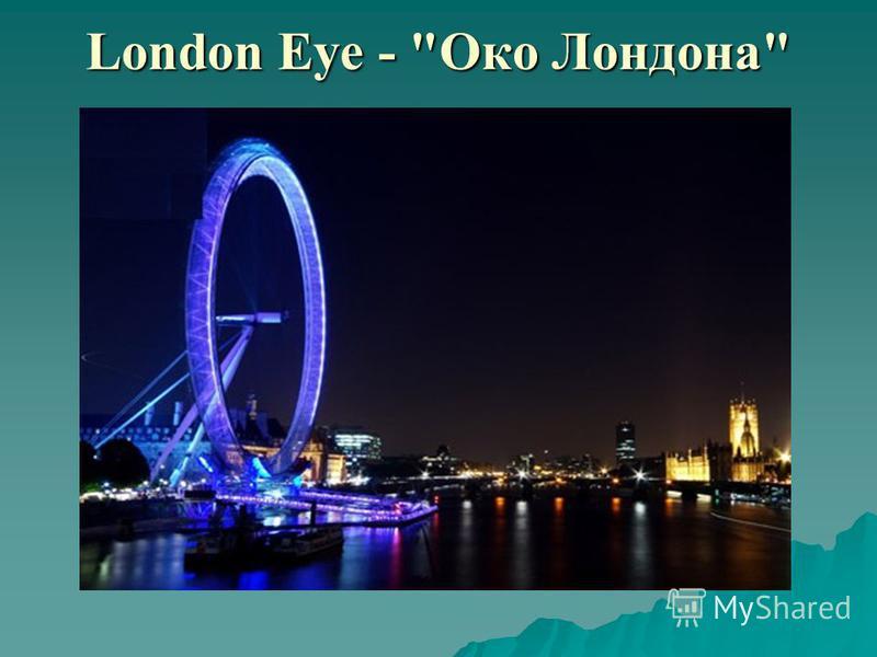 London Eye - Око Лондона