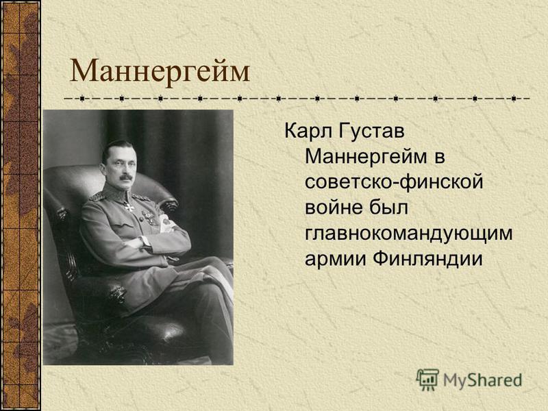 Маннергейм Карл Густав Маннергейм в советско-финской войне был главнокомандующим армии Финляндии