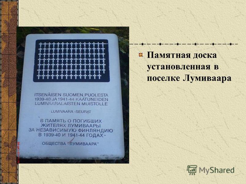 Памятная доска установленная в поселке Лумиваара