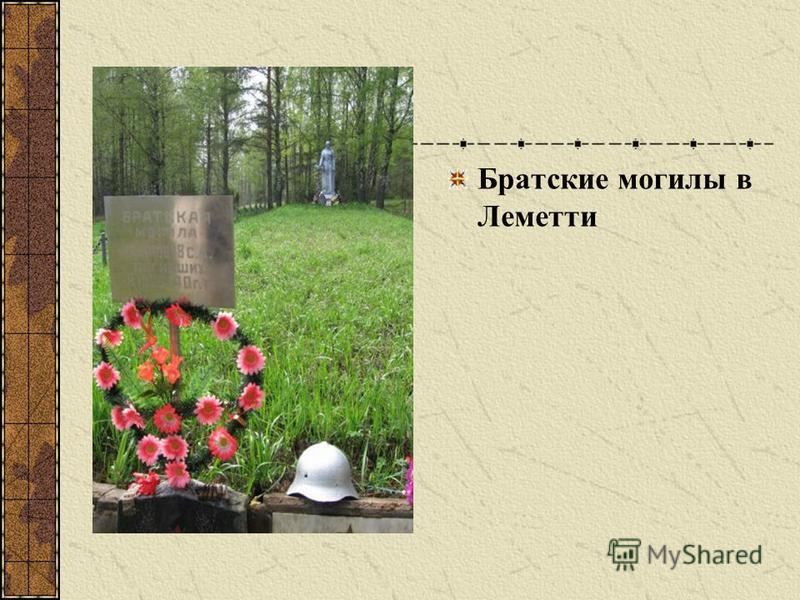 Братские могилы в Леметти