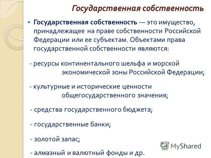 Государственная собственность Государственная собственность это имущество, принадлежащее на праве собственности Российской Федерации или ее субъектам. Объектами права государственной собственности являются : - ресурсы континентального шельфа и морско