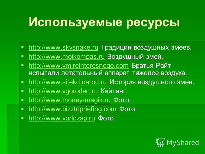 Используемые ресурсы http://www.skysnake.ru Традиции воздушных змеев. http://www.skysnake.ru http://www.moikompas.ru Воздушный змей. http://www.moikompas.ru http://www.vmireinteresnogo.com Братья Райт испытали летательный аппарат тяжелее воздуха. htt