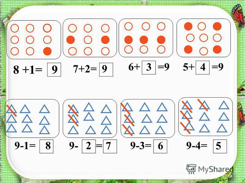 8 +1=9 7+2=9 6+ =95+=9 9-1=8 9-= 9-3=9-4= 34 2 765