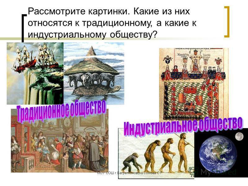 Рассмотрите картинки. Какие из них относятся к традиционному, а какие к индустриальному обществу?
