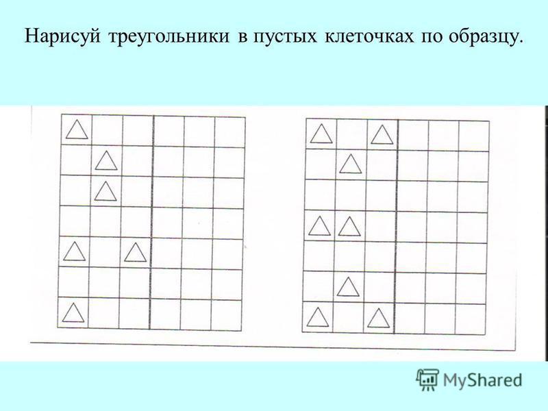 Нарисуй треугольники в пустых клеточках по образцу.