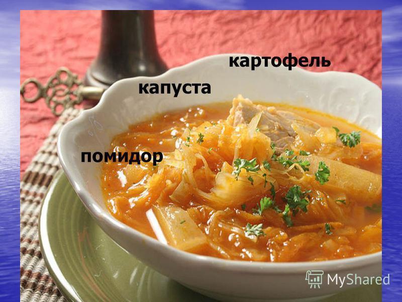 капуста картофель помидор