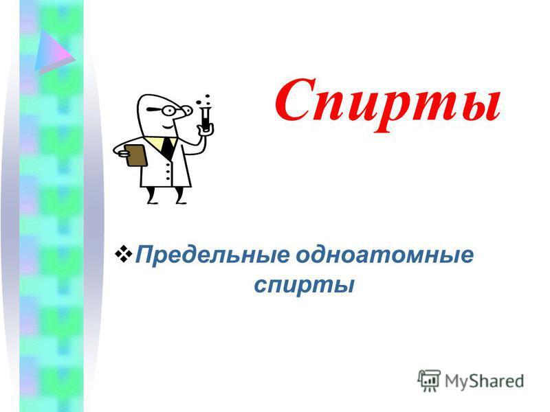 Спирты Предельные одноатомные спирты