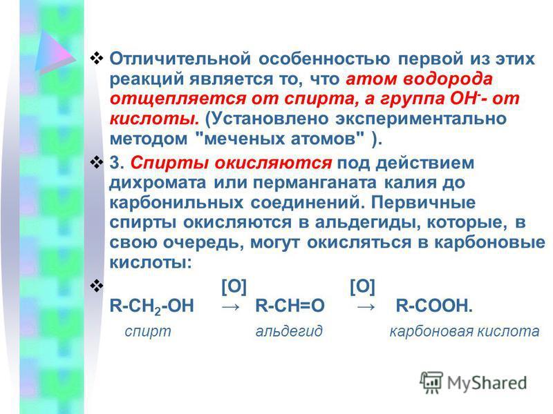 Отличительной особенностью первой из этих реакций является то, что атом водорода отщепляется от спирта, а группа ОН - - от кислоты. (Установлено экспериментально методом