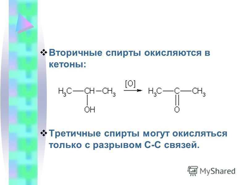 Вторичные спирты окисляются в кетоны: Третичные спирты могут окисляться только с разрывом С-С связей.