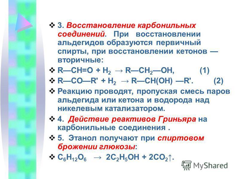 3. Восстановление карбонильных соединений. При восстановлении альдегидов образуются первичный спирты, при восстановлении кетонов вторичные: RCH=O + Н 2 RCH 2 OH, (1) RCOR' + Н 2 RCH(OH) R'. (2) Реакцию проводят, пропуская смесь паров альдегида или ке