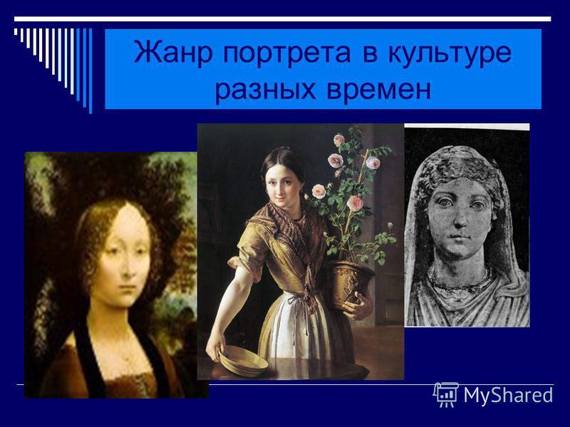 Жанр портрета в культуре разных времен