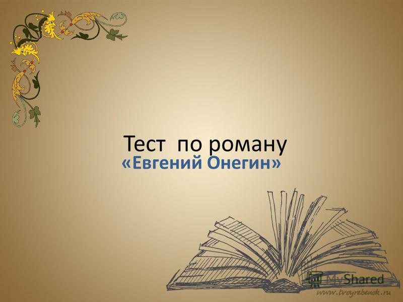 Тест по роману «Евгений Онегин»