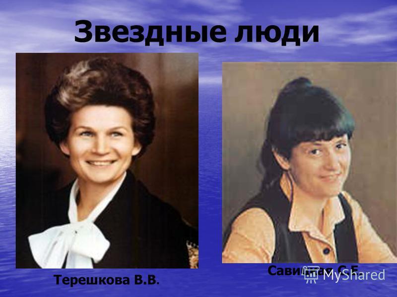 Звездные люди Терешкова В.В. Савицкая С.Е.