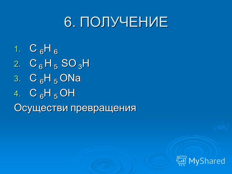 1. C 6 H 6 2. C 6 H 5 SO 3 H 3. C 6 H 5 ONa 4. C 6 H 5 OH Осуществи превращения