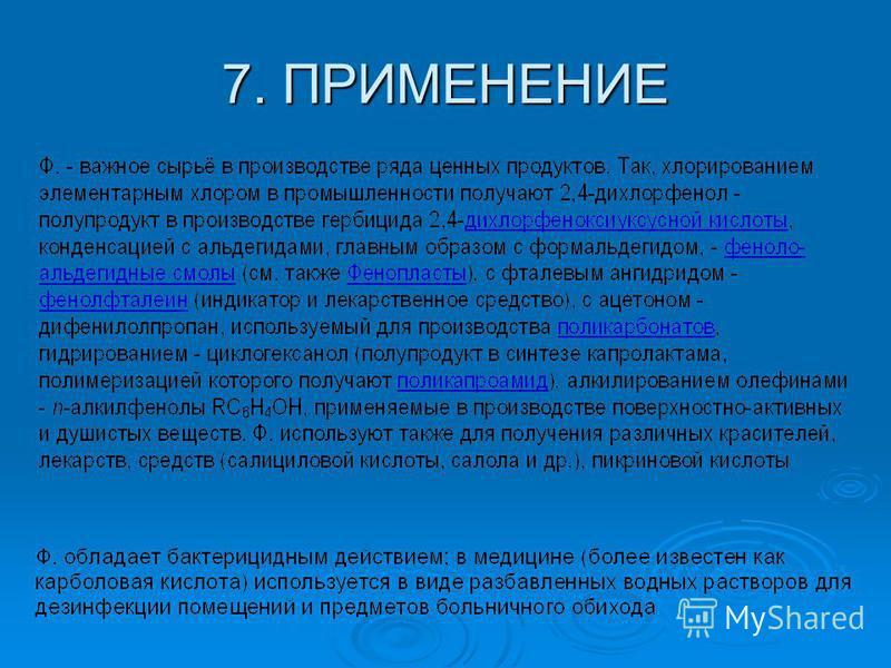 7. ПРИМЕНЕНИЕ