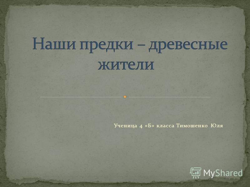 Ученица 4 «Б» класса Тимошенко Юля