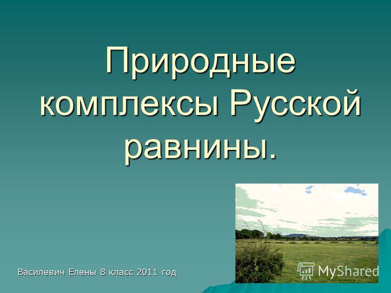 Природные комплексы Русской равнины. Василевич Елены 8 класс 2011 год