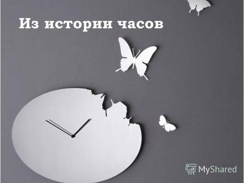Из истории часов