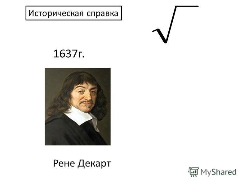 Историческая справка 1637 г. Рене Декарт