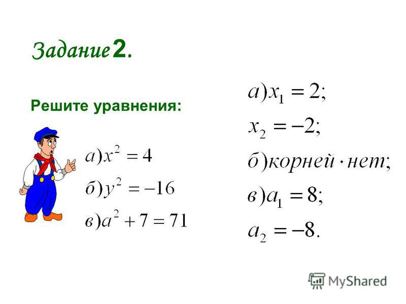 Задание 2. Решите уравнения: