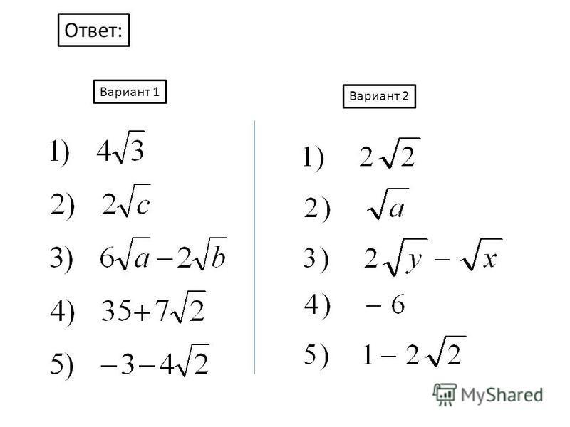 Ответ: Вариант 1 Вариант 2