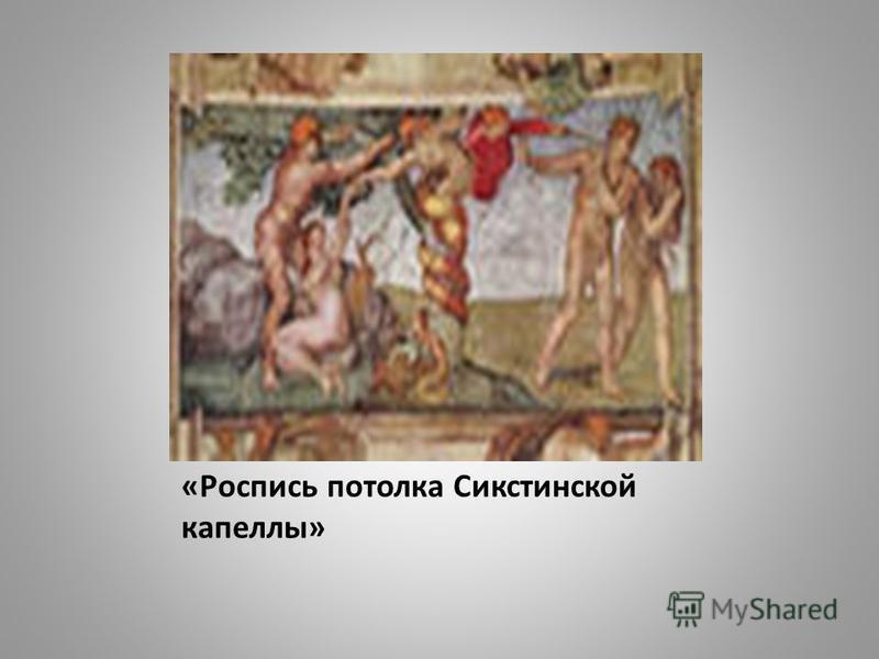 Микеланджело Самая могучая личность среди художников Ренессанса. Фигуры в его росписях мощные и мускулистые. Был Великим скульптурам.