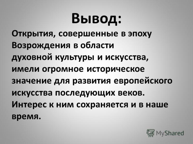 Художник Рафаэль