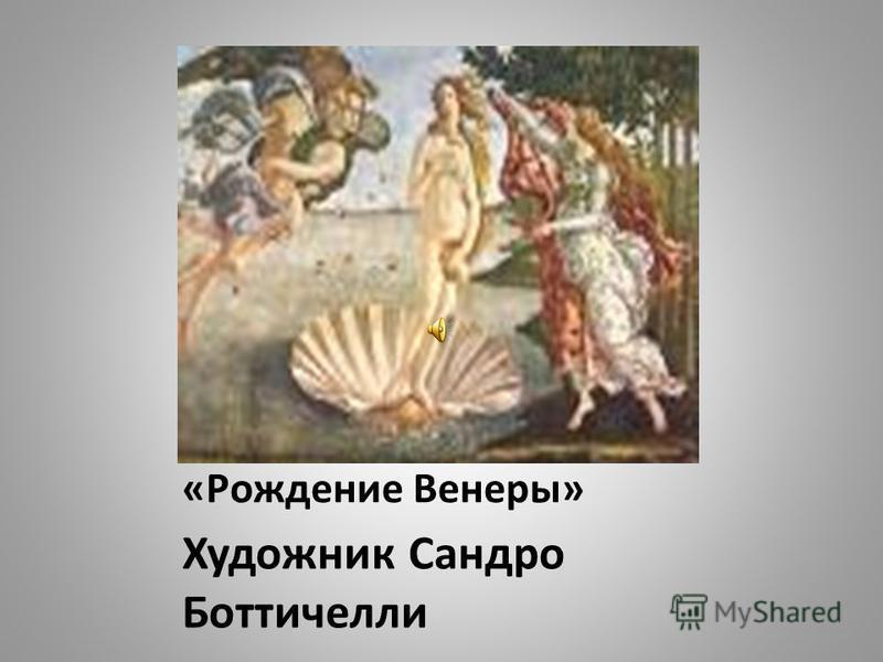 Сандро Боттичелли Прославился изображениями нежных мадонн. В его картинах много грации, плавного движения, прекрасных лиц.