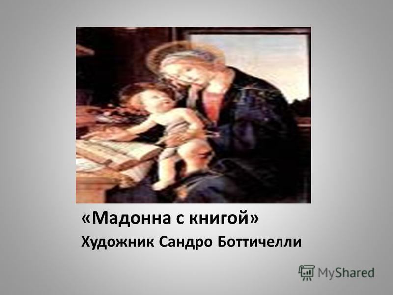 «Рождение Венеры» Художник Сандро Боттичелли