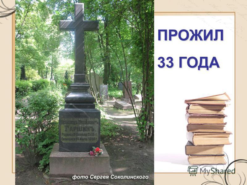 ПРОЖИЛ 33 ГОДА